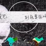 可愛 Lyric Video 釋出!EASY 新歌探討人類身體與外在世界的深刻關係