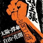 大聲喊出你的主張 鄭南榕紀念活動宜蘭場盛大舉行
