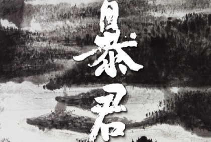 暴君-01