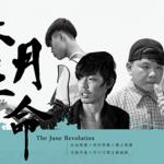 雲林虎尾音樂祭 六月革命連續搖滾 11 小時!