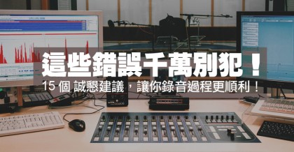 錄音750X390-2
