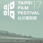 台北電影節即將登場 精選音樂片單讓你一飽眼福耳福