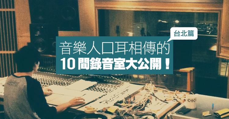10錄音室750X390