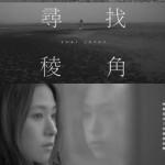 自我反思心靈治療  Yuki Lovey 遠赴台灣〈尋找稜角〉
