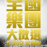 站上台灣與世界大團的舞台!山海屯樂團大徵選開跑