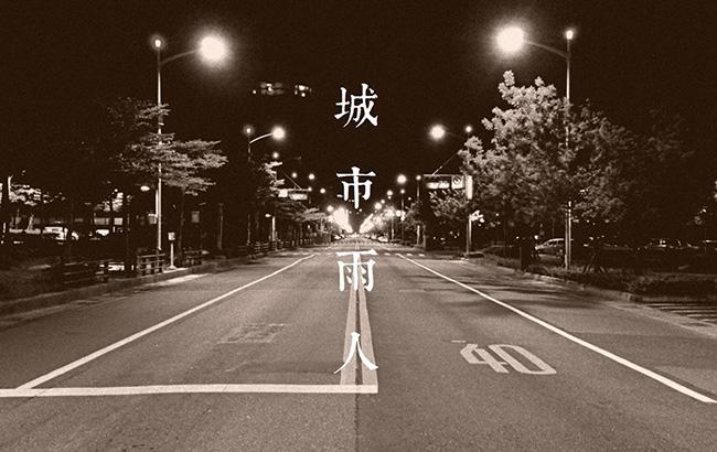 20150511_城市雨人0