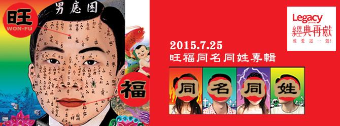 20150521_旺福
