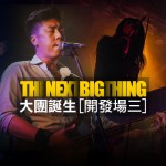 現場直擊:The Next Big Thing 大團誕生 開發場 3 @ Legacy Taipei