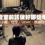 進錄音室前該做好哪些準備?專訪小戴、冠宇、Oliver、魏駿四位錄音師