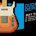 Duda Deportiva 入選大團誕生 新專輯小巡迴開跑