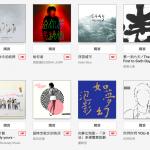 台灣音樂產業第一砲 iNDIEVOX搶先推出24 bit 高音質下載