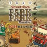 StreetVoice Park Park Carnival 樂團徵選即將開跑 快組隊報名!