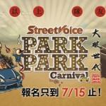 非誠勿擾! StreetVoice Park Park Carnival 開放聯誼專區讓樂團尋找有緣人