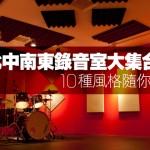 北中南東錄音室大集合!10 種風格隨你挑