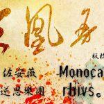 來自盛夏的召喚 台日四團接力帶來熱血演出!