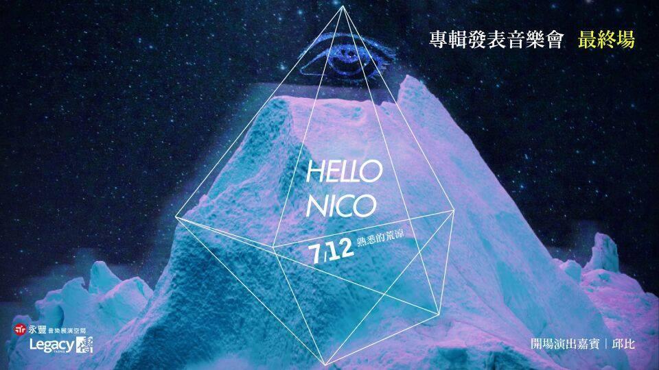 150602_hello nico