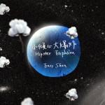 小心服用  EASY 精美 MV 爆炸釋出!演唱會嘉賓驚喜公布!