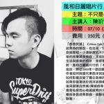 風和日麗唱片行首場音樂講座 陳玠安暢談都會民謠