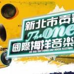 2015 貢寮海洋音樂祭 10 強名單出爐!