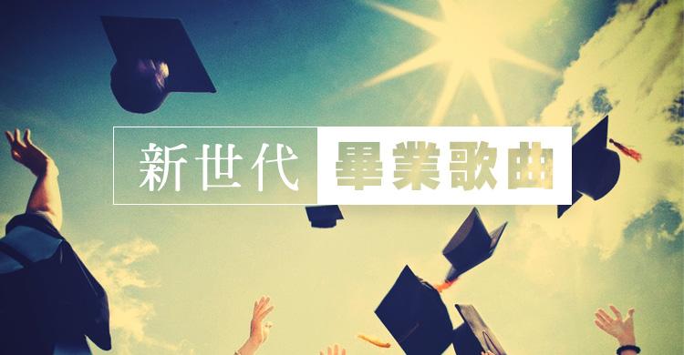 750X390畢業