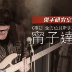 樂手研究室:專訪全方位貝斯手甯子達(觀念篇)