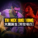現場直擊:The Next Big Thing 大團誕生 開發場 4 @ Legacy Taipei