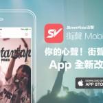StreetVoice iOS App 全新改版 把你的品味收藏帶著走!