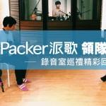 Packer 派歌領隊出團 錄音室巡禮精彩回顧(下)