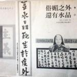 「水晶唱片」明年屆滿三十週年 非官方活動醞釀中
