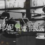 原子邦妮的電子民謠歌單 電氣迷幻涼一夏!