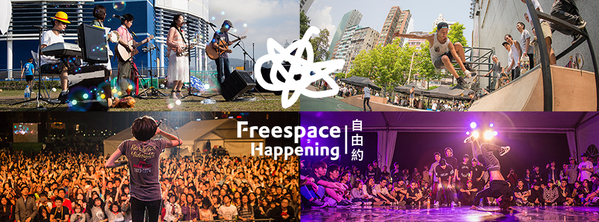 freespace_svhk12072015.jpg