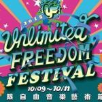 傳說中的無限自由音樂節 終於公佈第一波海外參戰名單啦!