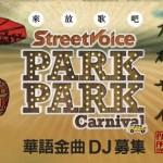 StreetVoice Park Park Carnival 又出新招 全面徵召金曲 DJ 以及強辯戰神