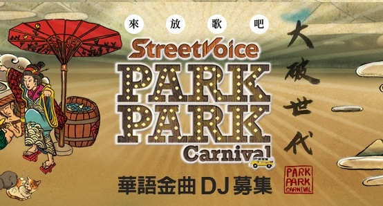 20150702 ParkParkDJ 02