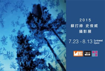20150714_蘇打綠