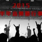 必看!2015 下半年音樂節行事曆等你接招