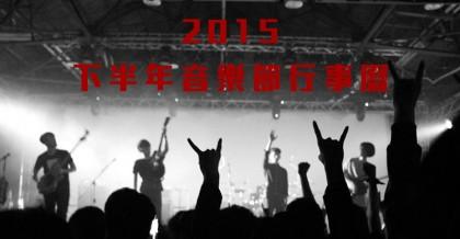 20150716_音樂節行事曆