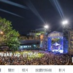 Wake Up 音樂節超展開 票券完售開放告白
