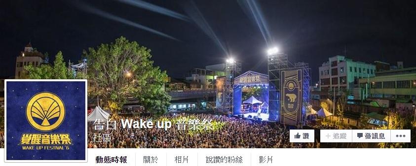 20150721_wake up