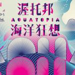 夏日徜徉海風音浪 搖滾+電子海洋派對熱力開唱!