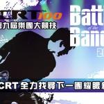 第九屆ICRT樂團大競技開戰 全力找尋耀眼新星