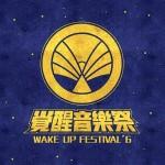 準備回「嘉」 Wake Up 音樂祭三日全攻略