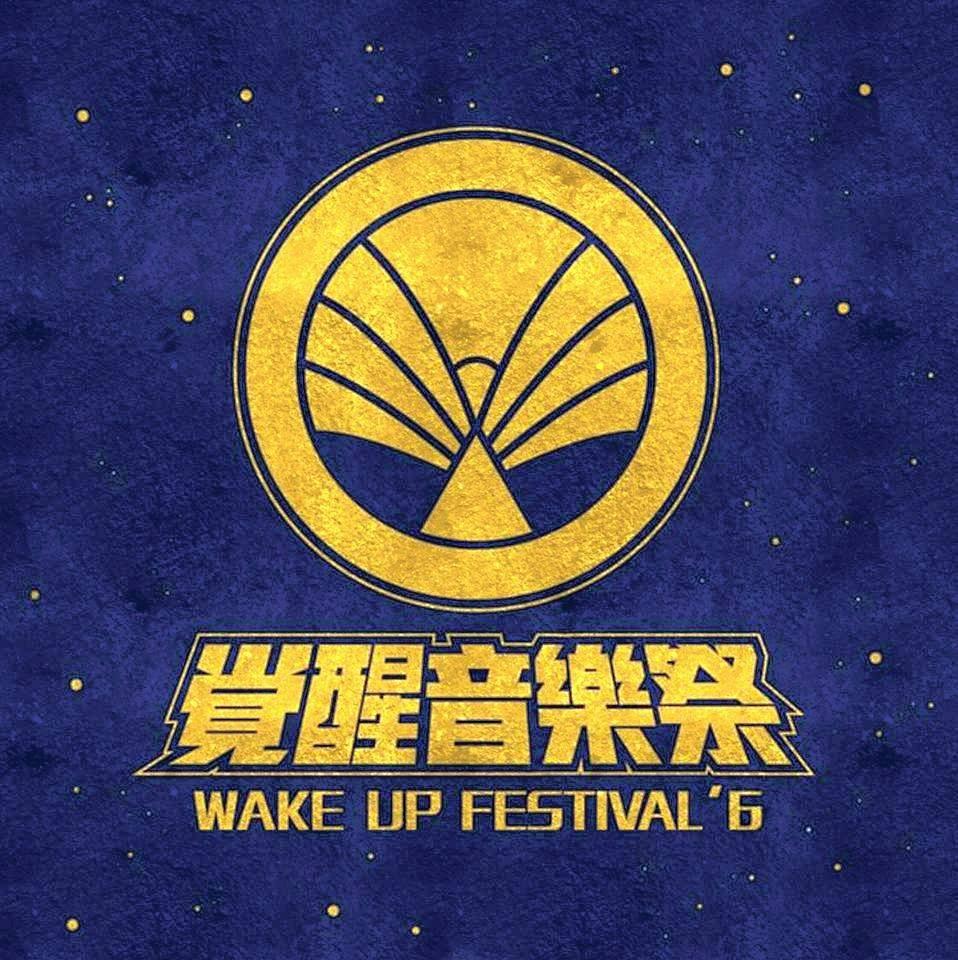 Wake Up 覺醒音樂祭
