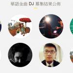 StreetVoice Park Park Carnival 金曲 DJ 揭曉 強辯戰神募集截止延長