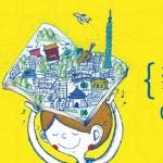 為臺北文化護照講唱 黃玠、大支輪番上陣
