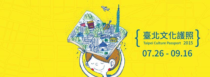 台北文化護照