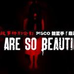 鬼故事特別企劃 P!SCO 鍵盤手「鼎鼎」篇:We are so beautiful