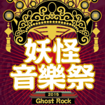 台日巨星 創作樂團變妖開唱!妖怪音樂祭邀你一起歡慶中元