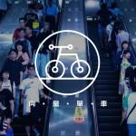 向量單車小專輯《零時 自我會談》首發 好朋友助陣一起來Party!