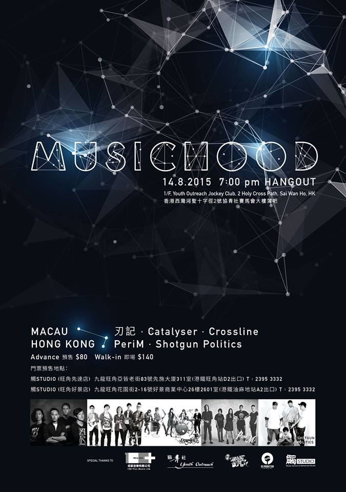 musichood_svhk11082015.jpg